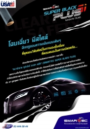 SmartTec Ad Super Black Plus